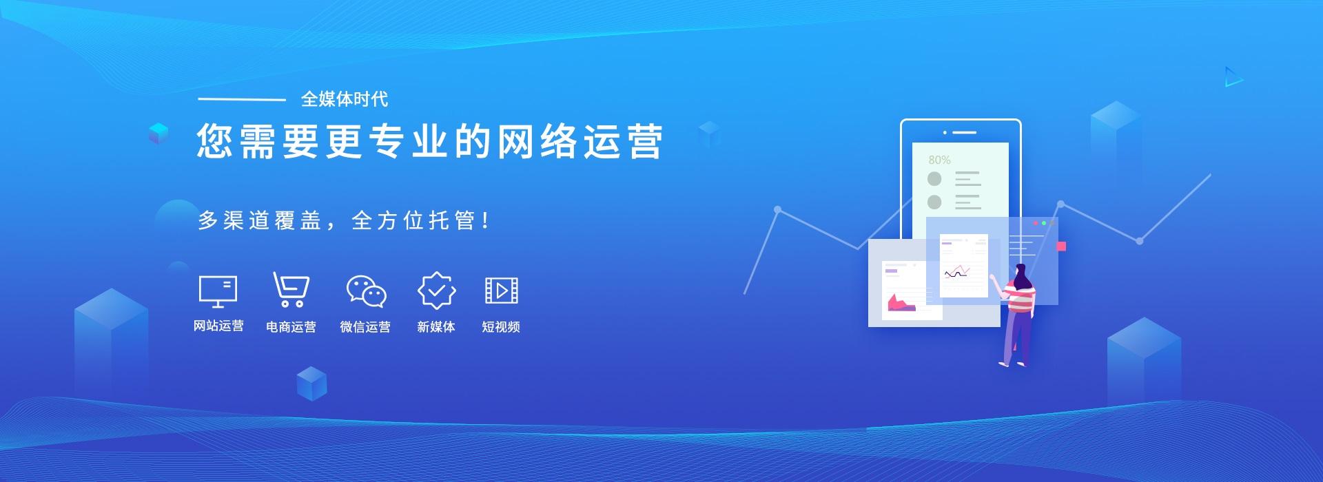 重庆网络运营