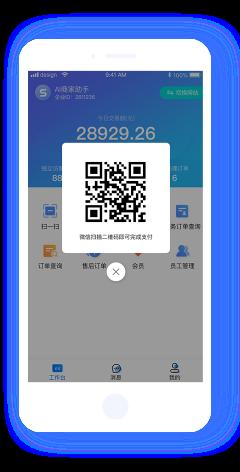 重庆电商平台管理APP软件