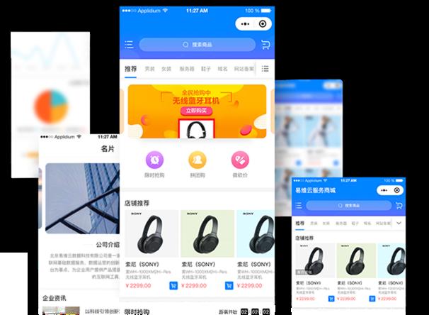 重庆小程序名片开发