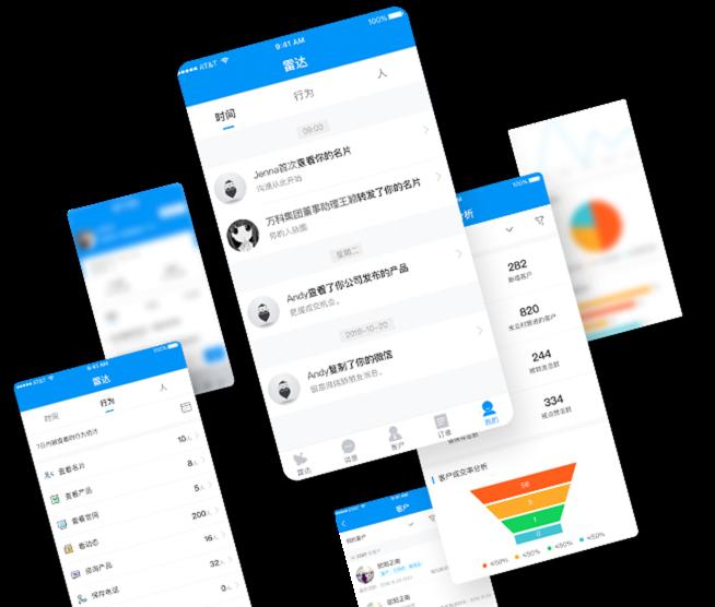 重庆智能名片建设