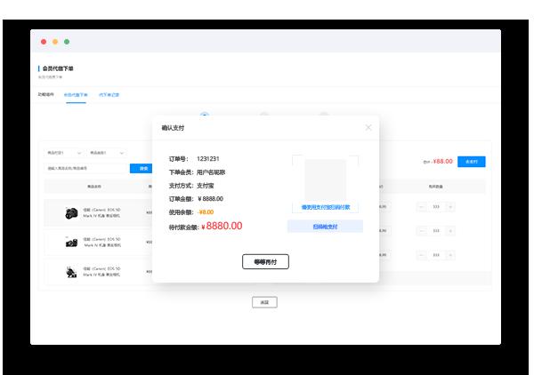 重庆商城系统开发