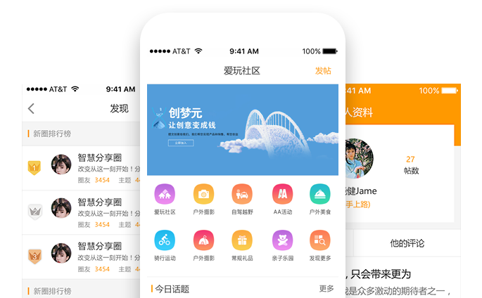重庆社群网站建设